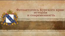 Слайд-шоу «Фотолетопись Курского края: история и современность»